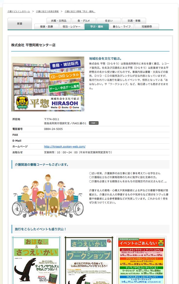 株式会社 平惣阿南センター店