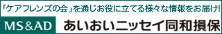 あいおいニッセイ同和損害保険株式会社 徳島支店