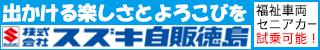 株式会社スズキ自販徳島