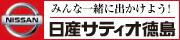 株式会社日産サティオ徳島